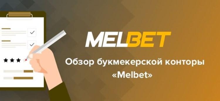 Мелбет БК
