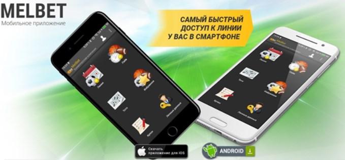 Мелбет iOS